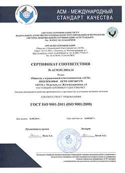 сертификат ИСО 9001:2011